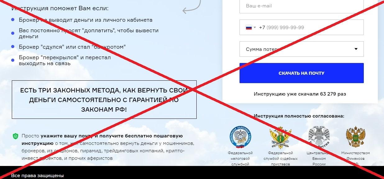 Стоп-брокер.ру (stop-broker.ru) - отзывы о чарджбек инструкции