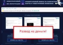 Svyaznoy.club — отзывы. Заработок в интернете №1 или обман?