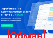 Unicrypt — реальные отзывы о unicrypt.me. Лохотрон и развод?
