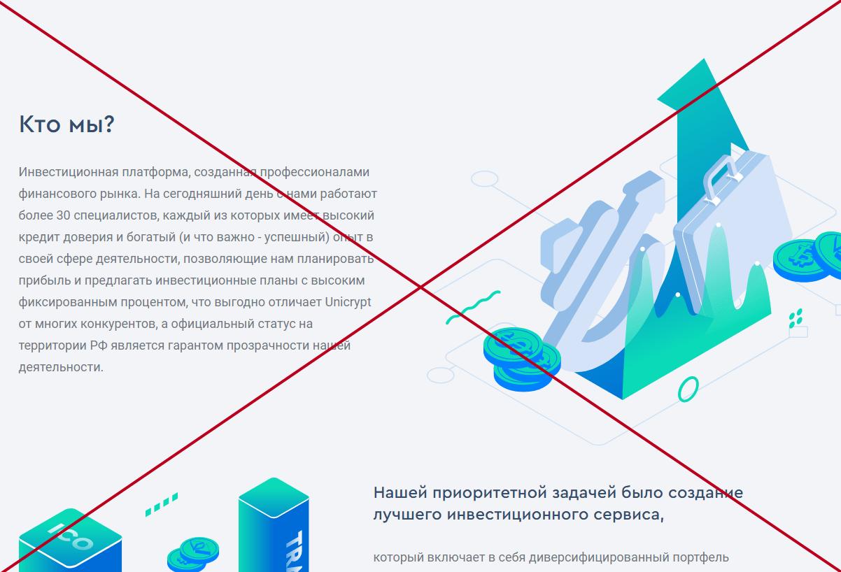 Unicrypt - реальные отзывы о unicrypt.me. Лохотрон и развод?
