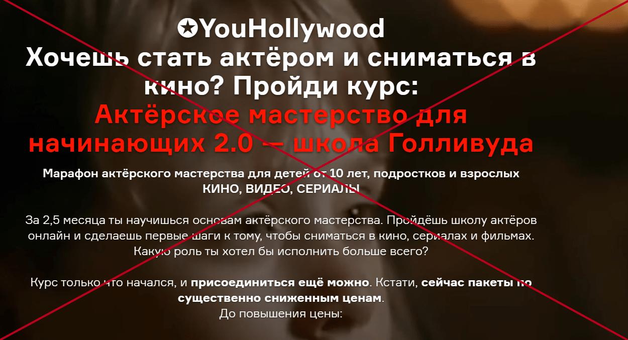 Кастинг YouHollywood.ru - отзывы. Можно верить?