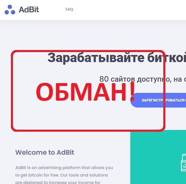 AdBit (adbit.pro) — отзывы и обзор. Платит или нет?