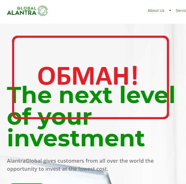 AlantraGlobal (alantraglobal.com) — отзывы и проверка. Развод?