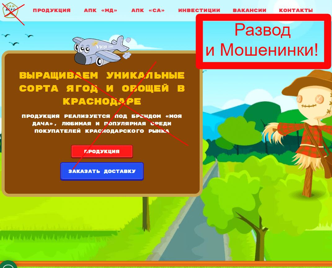 АПК Моя Дача - отзывы инвесторов. Обман