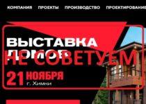 Компания АПС ДСК (aps-dsk.ru) — отзывы клиентов о строительной компании