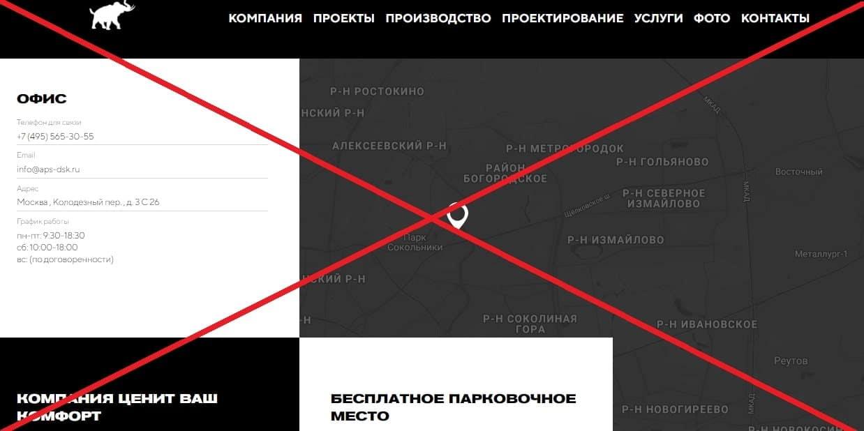 Компания АПС ДСК (aps-dsk.ru) - отзывы клиентов о строительной компании