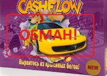 Игра денежный поток (CashFlow) — отзывы и обзор cashgo.ru