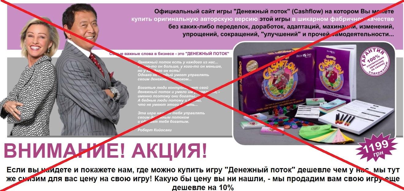 Игра денежный поток (CashFlow) - отзывы и обзор cashgo.ru