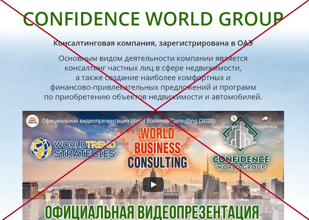 Confidence World Group - отзывы и обзор. Развод?