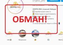 Алексей Лебедев CRYPTO PRO в инстаграм — отзывы и обзор