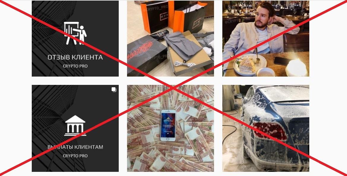 Алексей Лебедев CRYPTO PRO в инстаграм - отзывы и обзор