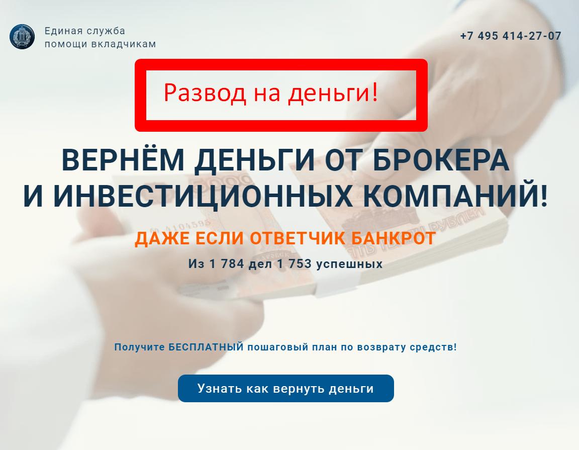 Единая служба помощи вкладчикам (деньги-помощь.рф) - отзывы