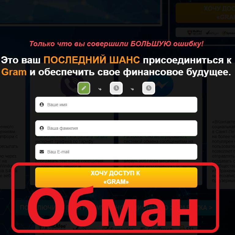 Заработок Gram (Telegram TON LTD) — отзывы и обзор Free Ton