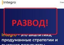 Integro (integro-exp.com) — отзывы и маркетинг проекта