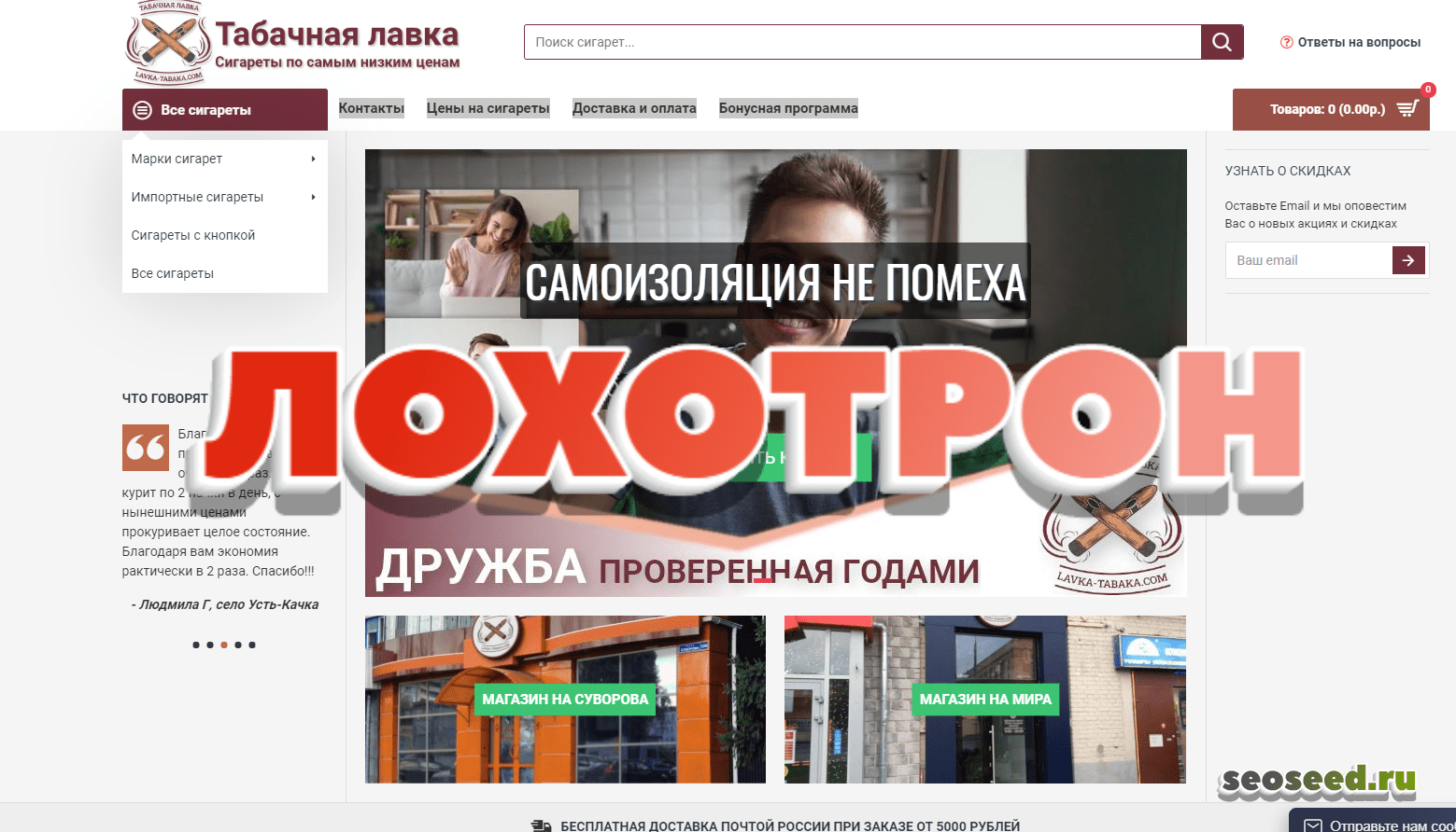 Lavkatabaka.com - обзор и отзывы интернет-магазина дешевого табака