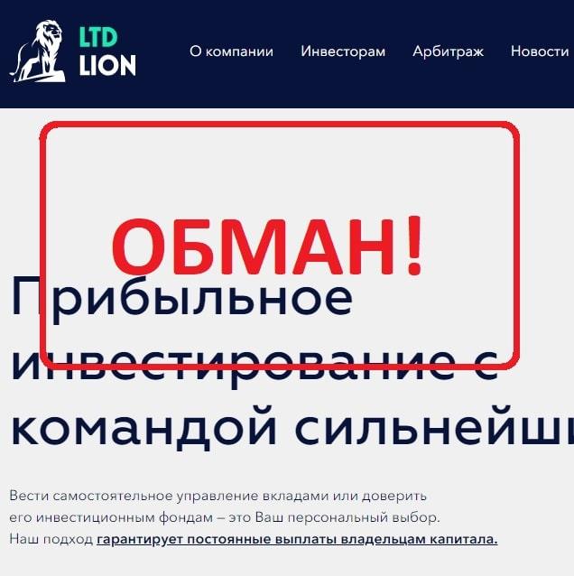 LTD Lion (ltdlion.com) — отзывы и проверка компании
