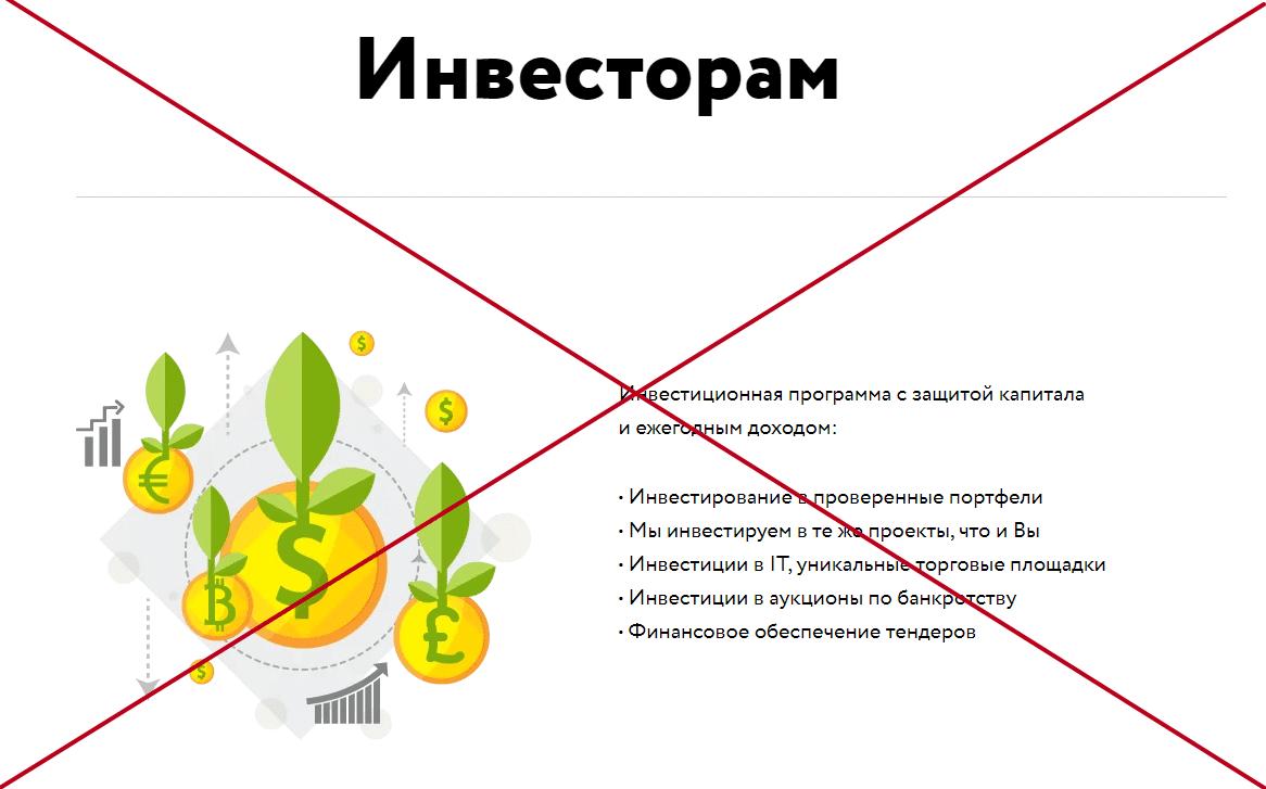 ПК Альфа Групп - отзывы и обзор. Сомнительные инвестиции