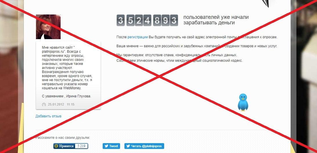 Платный опрос platnijopros.ru - отзывы и проверка