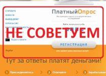 Платный опрос platnijopros.ru — отзывы и проверка