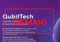 QubitTech (qubit.life) — отзывы и обзор компании. Развод или нет?