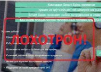 Smart Sales (smsales.ru) — отзывы о компании. Работа, вакансии удаленно