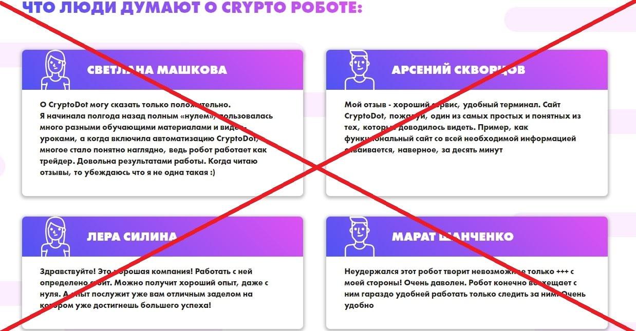 СryptoDOT (cryptodot.biz) - отзывы о сомнительном проекте