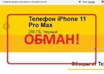 Интернет магазин Технотека (tehnoteca.ru) — отзывы покупателей. Развод?