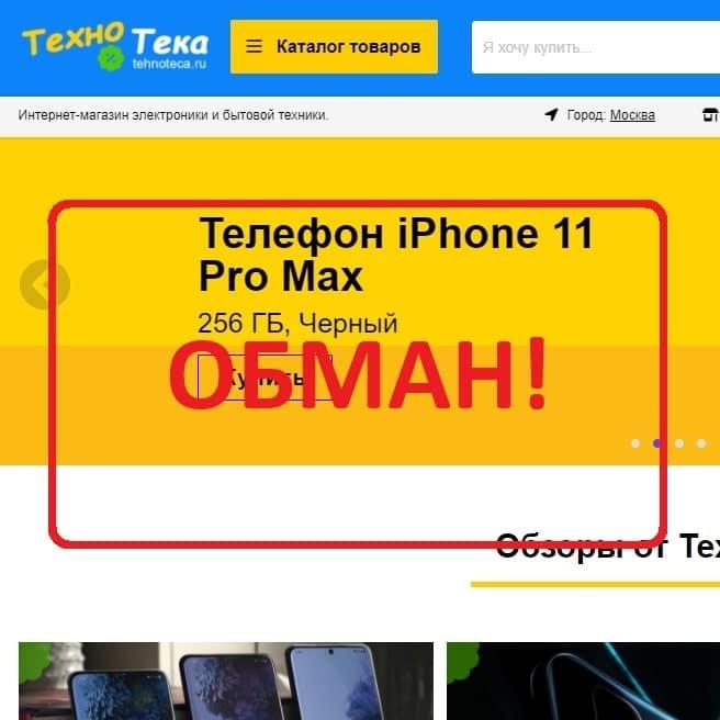 Интернет магазин Технотека (tehnoteca.ru) - отзывы покупателей