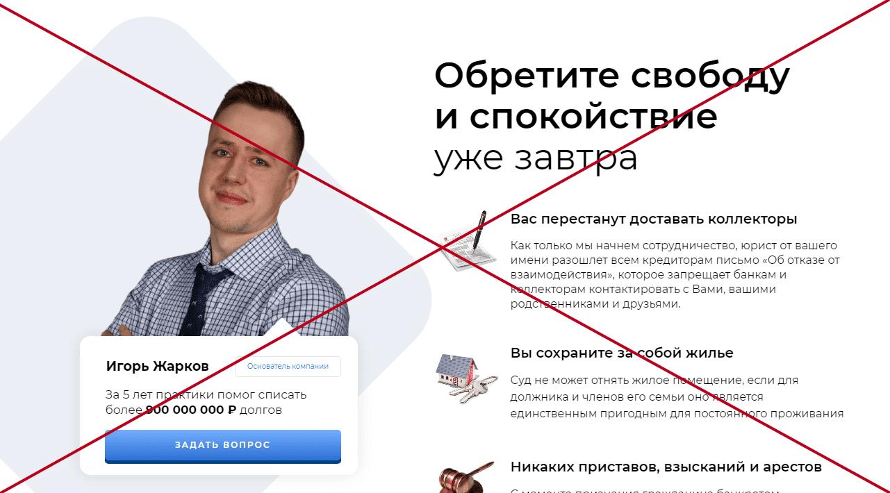 ЮрХелп (yurhelp.com) - реальные отзывы клиентов. Мошенники?