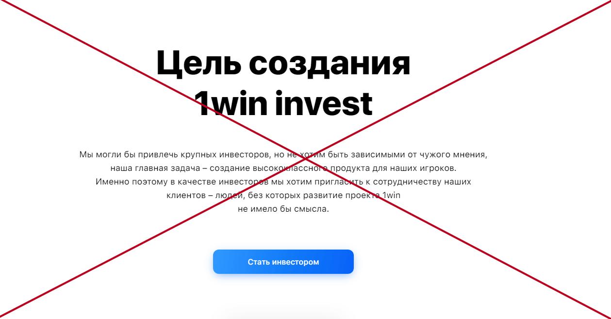 1win invest лохотрон