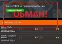 Букмекерская контора 888-bet.org — отзывы и проверка