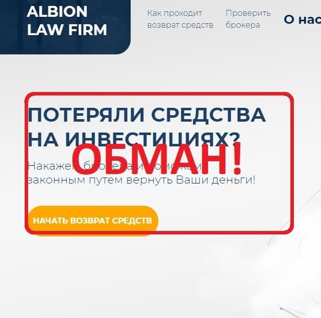 ALBION LAW FIRM (albionlawyer.com) - отзывы и обзор компании
