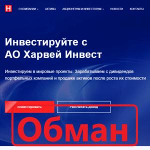 АО Харвей Инвест отзывы и обзор