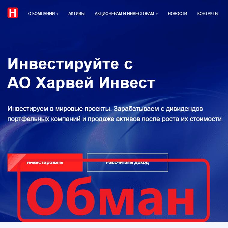 АО Харвей Инвест — отзывы и обзор компании harvey-invest.ru
