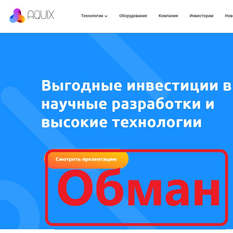 AQUIX - отзывы и обзор