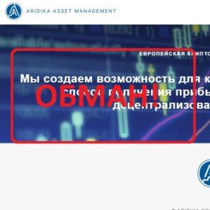 Aridika Asset Management - отзывы и обзор aridika.com