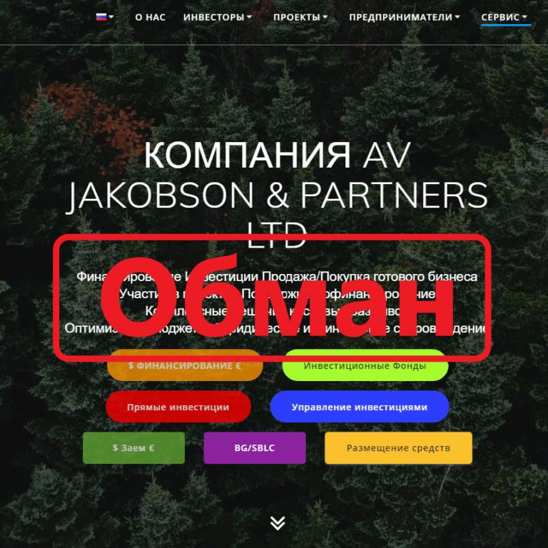 AV JAKOBSON & PARTNERS LTD — отзывы и обзор компании