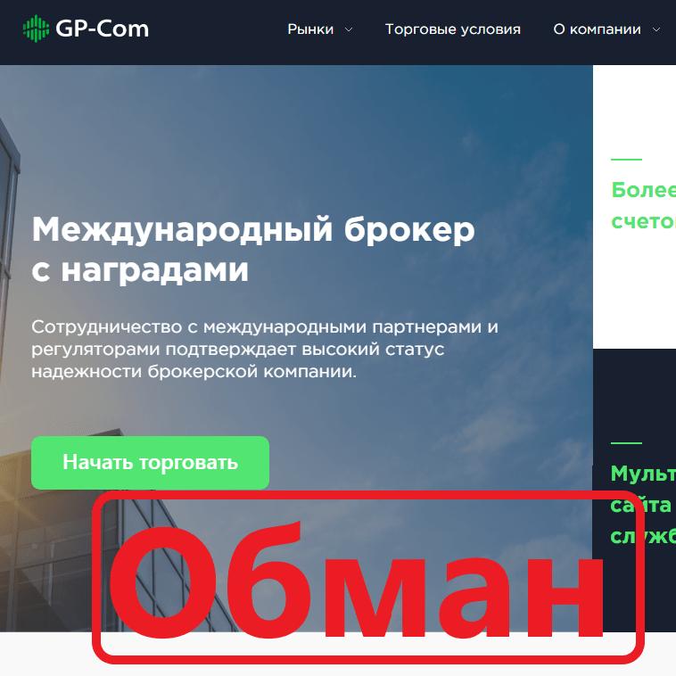 Брокер GP-Com (gp-com.com) — отзывы. Как вывести деньги?