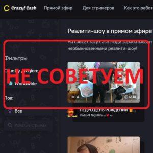 Crazy Cash (crazycash.tv) - отзывы
