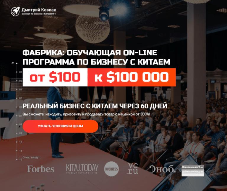 Дмитрий Ковпак бизнес с Китаем — отзывы и разоблачение. Фабрика бизнеса