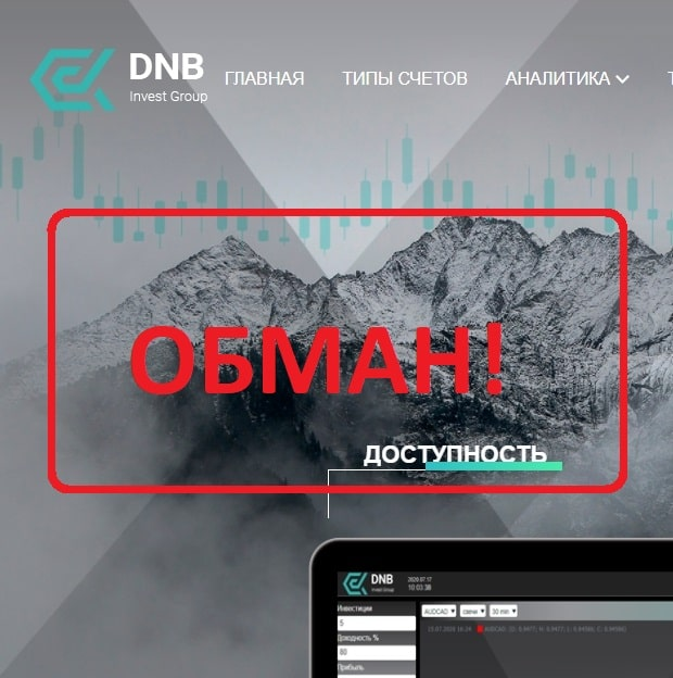 DNB Invest Group (dnbinvestgroup.com) - отзывы о компании