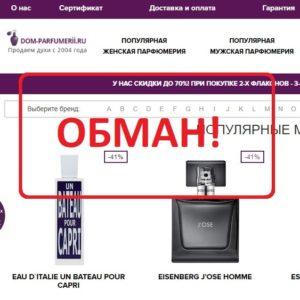 Dom-parfumerii.ru - отзывы покупателей об интернет магазине