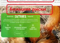 Экоферма СытникЪ — отзывы и обзор инвестиций