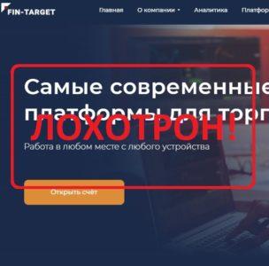 Fin-Target Ltd (fin-target.com)- реальные отзывы