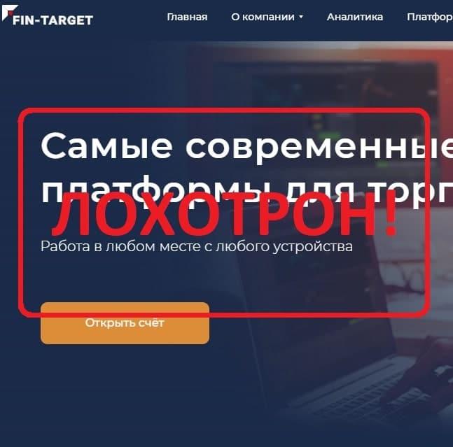 Fin-Target Ltd (fin-target.com)- реальные отзывы.  Как вывести деньги?