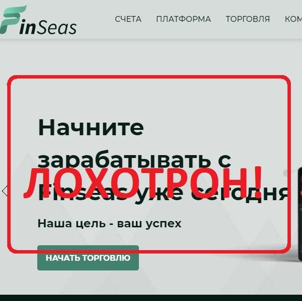 Брокер Finseas - отзывы и обзор компании finseas.com