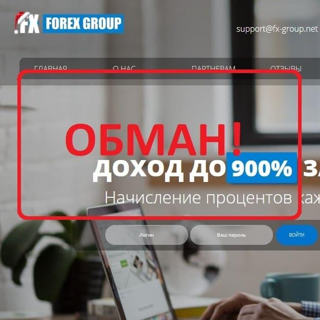 FX-Group (fx-group.net) - отзывы и проверка компании