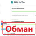 Gera Capital обзор