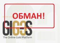 Платформа GIG OS (globalintergold.com) — отзывы и обзор. Развод?