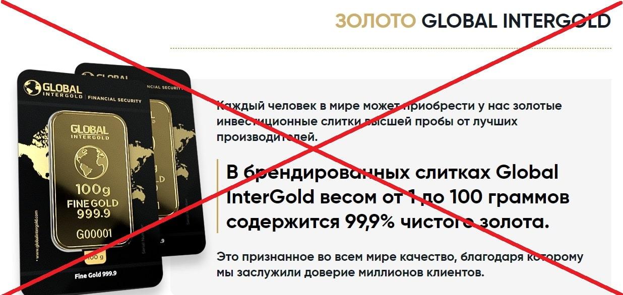 Проект GIG OS обман